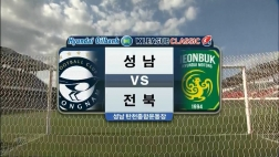 Seognam vs. Jeonbuk Motors